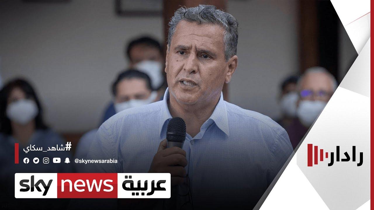 أخنوش يضع لمساته الأخيرة على الحكومة المغربية المرتقبة | #رادار