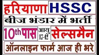 Haryana HSSC Vacancies 10 Pass Online Apply For Salesman Posts  In Haryana Seeds Development Corpora