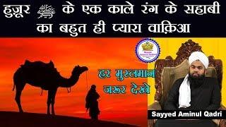 Huzur ﷺ Ke Ek Kale Rang Ke Sahabi Ka Bahut Hi Pyara Waqiaa Sayyed Aminul Qadri