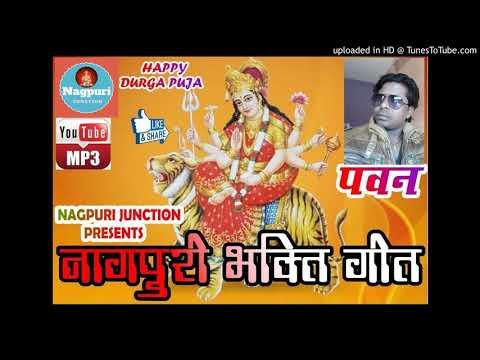 Singer Pawan Roy !! Superhit Nagpuri Bhakti Song !!