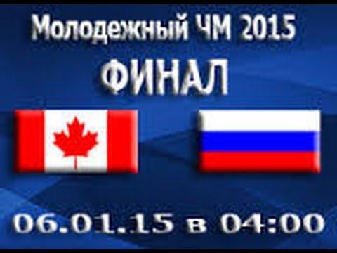 Канада - Россия [NHL 15] Финал ЧМ среди молодежи 2014-15