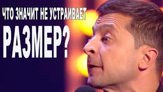 ЗЕЛЕНСКИЙ на программе Детектор Лжи этот номер порвал зал Вечерний Квартал Лучшее