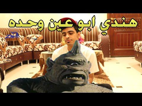 مواقف صارت مع مجرم قيمز - هندي ابو عين وحده :)