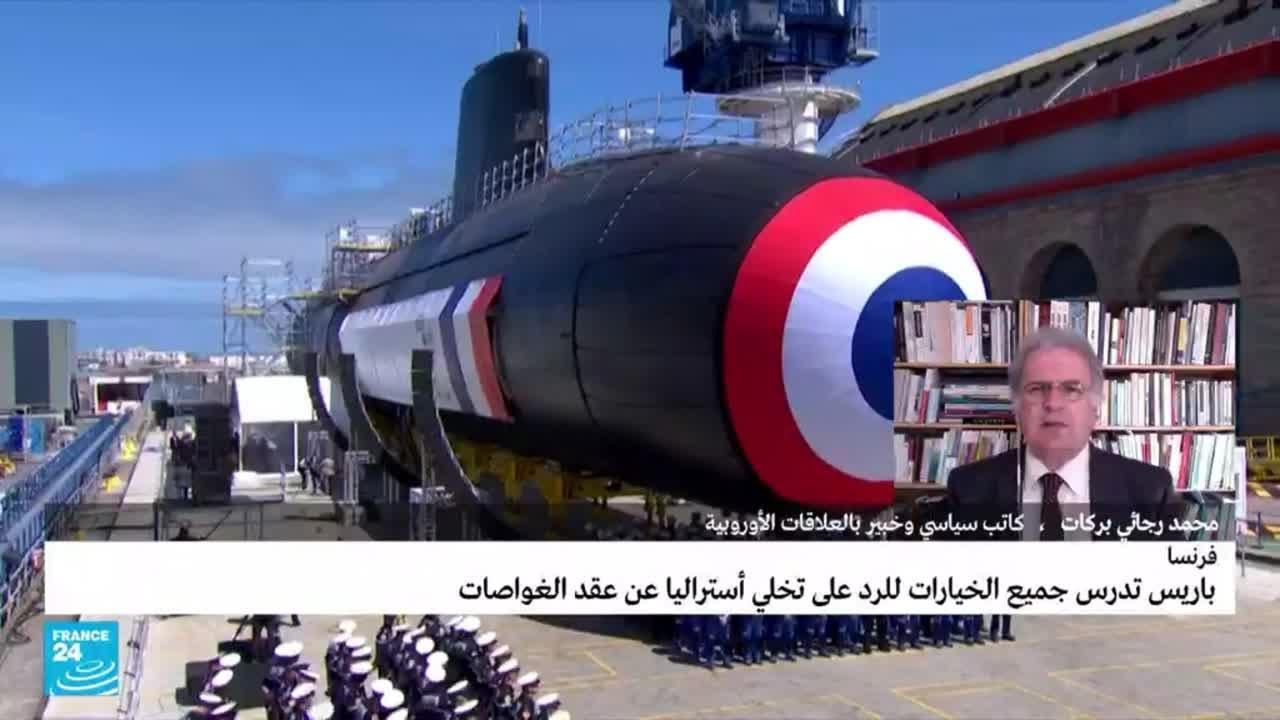 باريس تدرس جميع الخيارات للرد على تخلي أستراليا عن عقد الغواصات.. هل ستلقى دعما أوروبيا؟