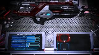 Гайд по оружию Mass Effect 3. Штурмовые винтовки(Долго делалось это видео, но и получилось оно очень обстоятельным и полным. В первом выпуске мы разбираем..., 2012-08-01T18:37:51.000Z)