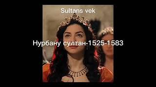 Фото дата рождения и смерти султанш жс 💖