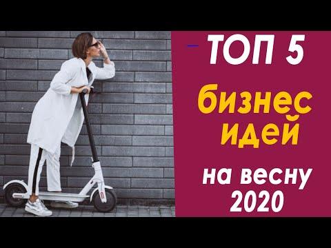 Топ 5 бизнес идей на весну 2020