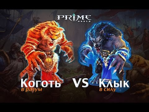 видео: [stream] prime world [Коготь в разум vs Клык в силу] / 30.03.2014