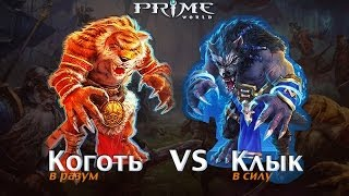 [Stream] Prime World [Коготь в разум vs Клык в силу] / 30.03.2014