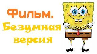 Губка Боб - Свет, Камера, Штаны! Фильм: Безумная Версия