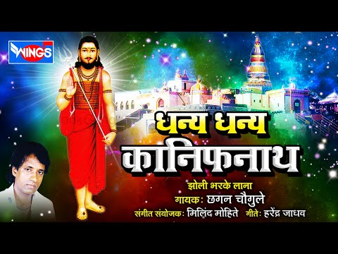Dhanya Dhanya Kanifnath | Super Hit Marathi Devotional Songs by Chhagan Chougule