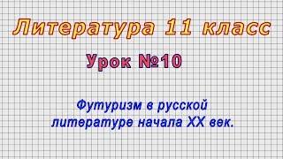 Литература 11 класс (Урок№10 - Футуризм в русской литературе начала ХХ век.)