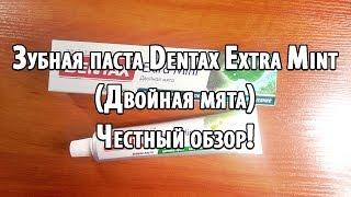 Зубная паста Dentax Extra Mint (Двойная мята)! ✓ Отзыв и честный обзор