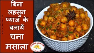 बिना लहसुन प्याज के बनायें चना मसाला | Chhola Masala Recipe without Onion & Garlic By Dr. Stuti