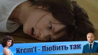 Kreml - Любить так просто (Клип к сериалу Забудь и вспомни 2016)