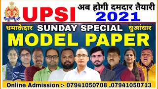 UP POLICE SI 2021   up si model paper 2021   up si model paper in hindi   upsi practice set #UPSI