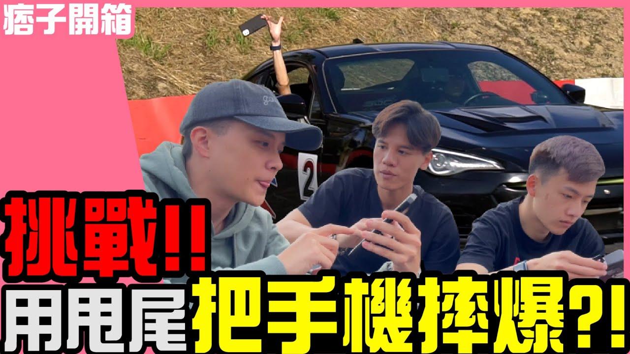 《痞子開箱》挑戰!!用甩尾把手機摔爆?!Feat UAG Case 台灣 & SDC 仁哥 l 紳士痞子 x JNIF