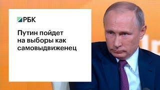 Путин решил идти на выборы как самовыдвиженец