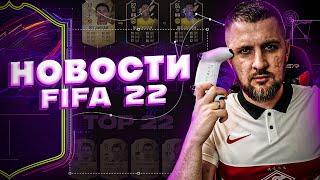КОГДА ДАДУТ 4600 FIFA Points и OTW || НОВЫЕ ИНФОРМЫ, Запуск ВЕБ приложение + Герои FUT
