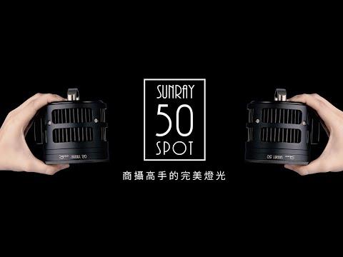 Skier Sunray 50 SPOT Led 燈 - 商攝高手的完美燈光