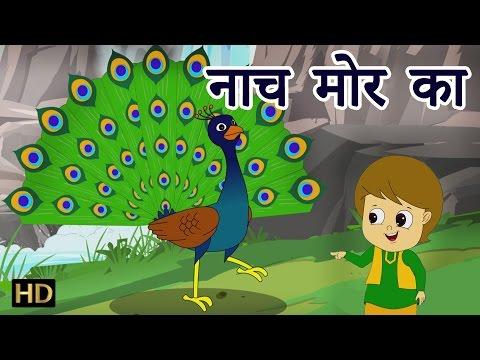 Naach Mor Ka  (नाच मोर का )   Hindi Rhymes for Children   HD