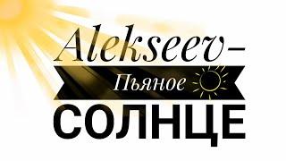 •Avakin life|Alekseev—Пьяное солнце|#КонкурсAvakinPalace•