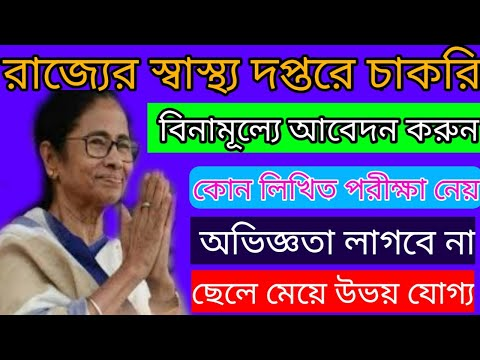 West Bengal Health Recruitment 2021/#latest Job/#chakrir Khobor/#job News/#vacancy2021/#job2021/