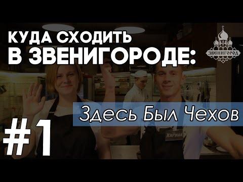 Куда Сходить в Звенигороде: Здесь был Чехов