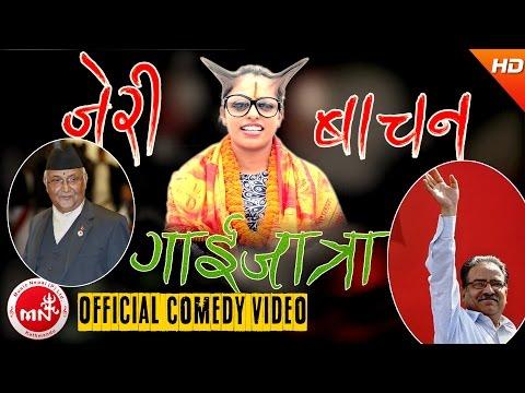 Jerry Bachan Gaijatra - Babita Baniya Jerry | New Nepali Gaijatra 2073/2016