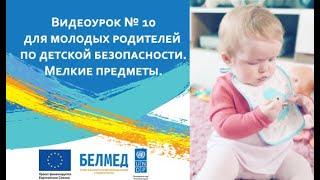 Видеоурок №10 для молодых родителей по детской безопасности. Мелкие предметы.
