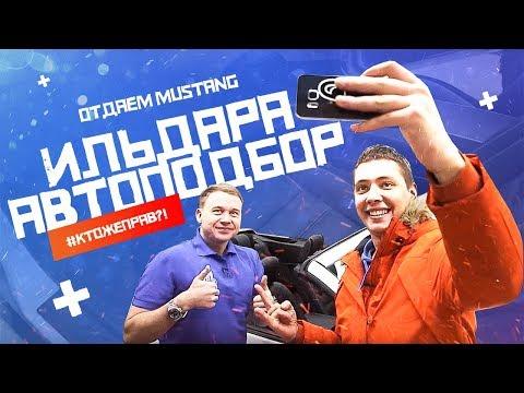 Ильдар в шоке от работы Саши! Отдаем Mustang Ильдара Автоподбор!!! Итоги голосования #ктожеправ?!