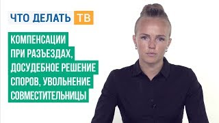видео Страховые споры - решение и урегулирование
