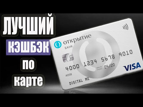 Карта банка открытие с кэшбэком до 11 процентов и бонусом 500 рублей за Opencard / отзыв и выгода