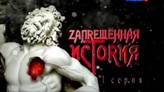 Запрещённая История - Russia 1 - Автор: Ольга Демина - Документальный Фильм