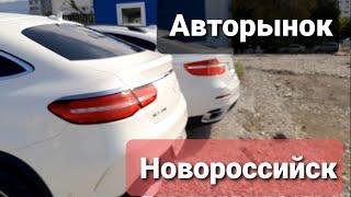 Авторынок  г.Новороссийск,цены на авто 27.09.2021