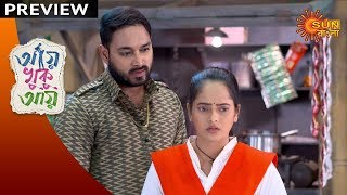 Aye Khuku Aye - Preview | 29th Oct 19 | Sun Bangla TV Serial | Bengali Serial