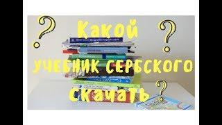 Какой учебник сербского скачать?