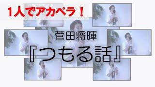 菅田将暉 - つもる話