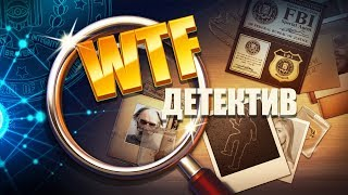 WTF Детектив - игра на поиск предметов на реалистичных фото