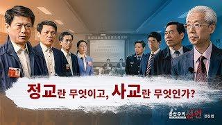 기독교 영화 <공산주의 유언비어>명장면(3)크리스천과 중국 공산당의 대화: 정교(正敎)란 무엇이고, 사교(邪敎)란 무엇인가?