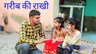 गरीब की राखी Amit boss gareeb ki Rakhi rakshabandhan video 2019 Rakhi 2019 Ameer ki Rakhi 2019