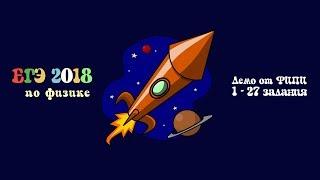 Разбор заданий демоверсии ЕГЭ по физике 2018 года | 1 - 27 задание