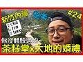 【90天上傳挑戰#24】新竹內灣旅遊》台灣茶籽堂x大地的婚禮!?你絕對沒體驗過的台灣婚禮!!台湾大自然婚礼|Taiwan C