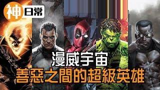 漫威宇宙,善惡之間的超級英雄 thumbnail