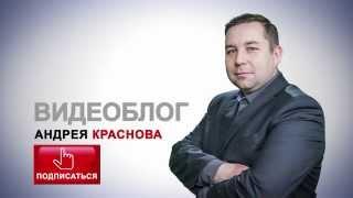 Блог про недвижимость, Андрея Краснова(Всем привет ! Меня зовут Андрей Краснов. Я рад приветствовать Вас на своем канале о недвижимости. Работая..., 2014-04-17T15:16:24.000Z)