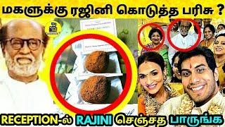 மகள் Soundarya-க்கு ரஜினி கொடுத்த பரிசு ? Rajinikanth Gift to Soundarya Rajinikanth Marriage