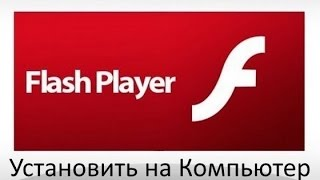 видео Скачать Adobe Flash Player для Windows
