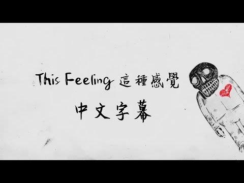 The Chainsmokers - This Feeling 這種感覺 ft. Kelsea Ballerini 中文字幕