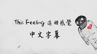 The Chainsmokers - This Feeling 這種感覺 ft. Kelsea Ballerini 中文字幕 Video