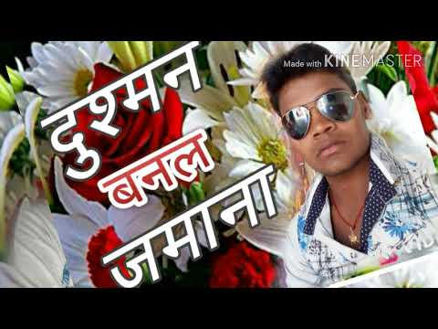 दुुश्मन बनल जमाना,,dushman Banal Jamana Kaise Jihi Diwana , Bhojpuri Audio Song 2018